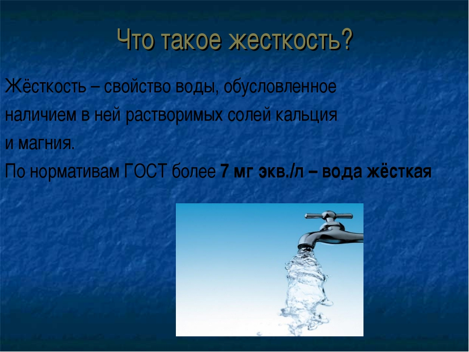 Что такое жесткость? Жёсткость – свойство воды, обусловленное наличием в ней...