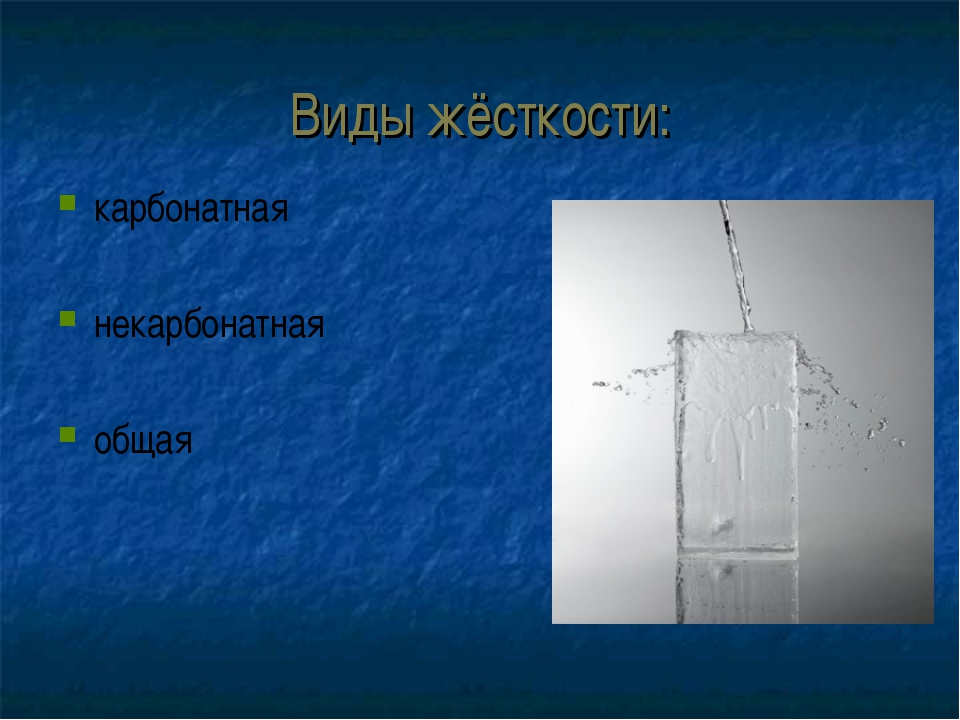 Виды жёсткости: карбонатная некарбонатная общая