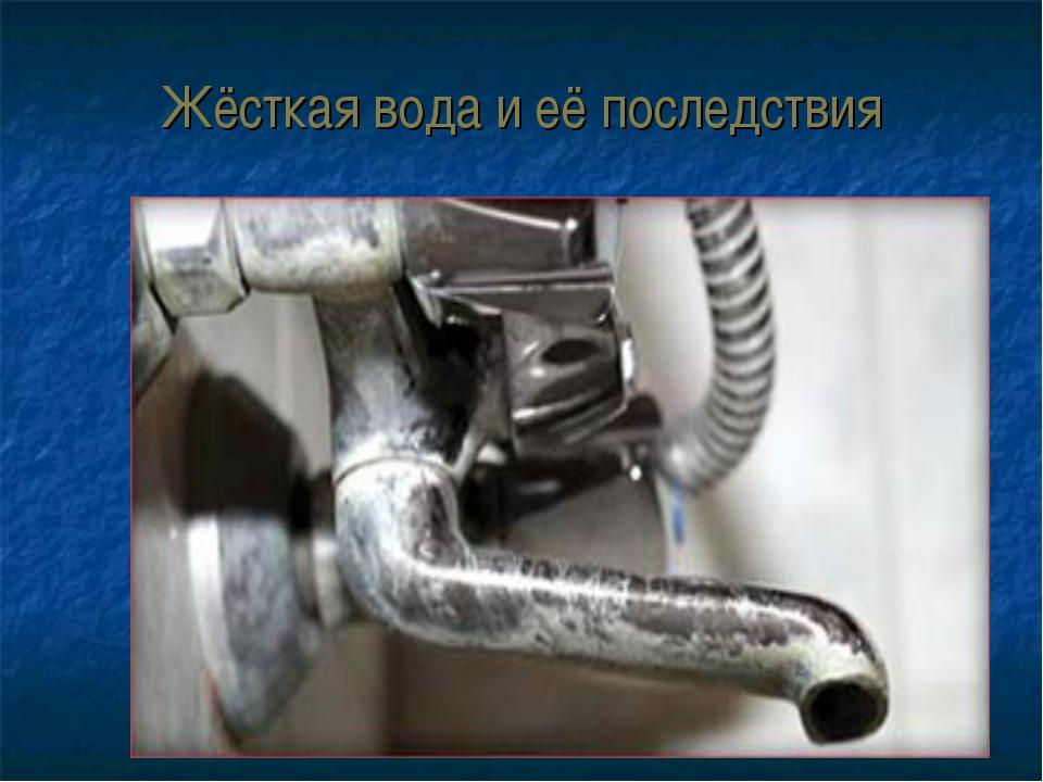 Жёсткая вода и её последствия