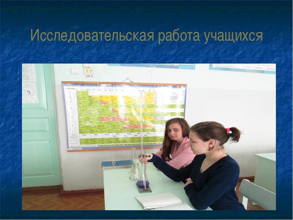 Исследовательская работа учащихся