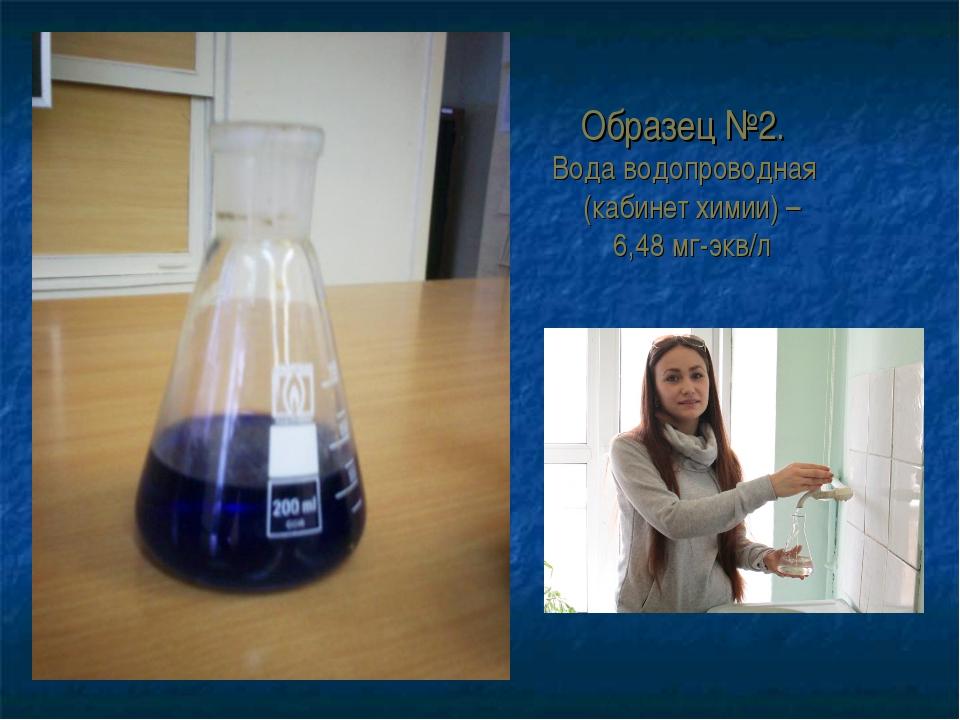Образец №2. Вода водопроводная (кабинет химии) – 6,48 мг-экв/л