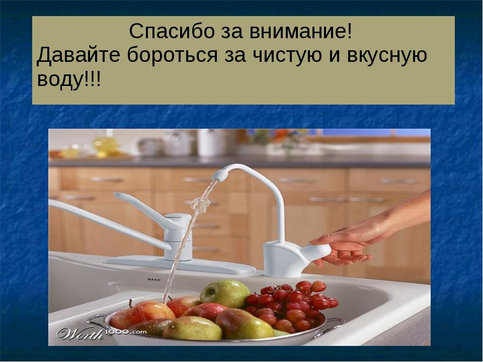 Спасибо за внимание! Давайте бороться за чистую и вкусную воду!!!