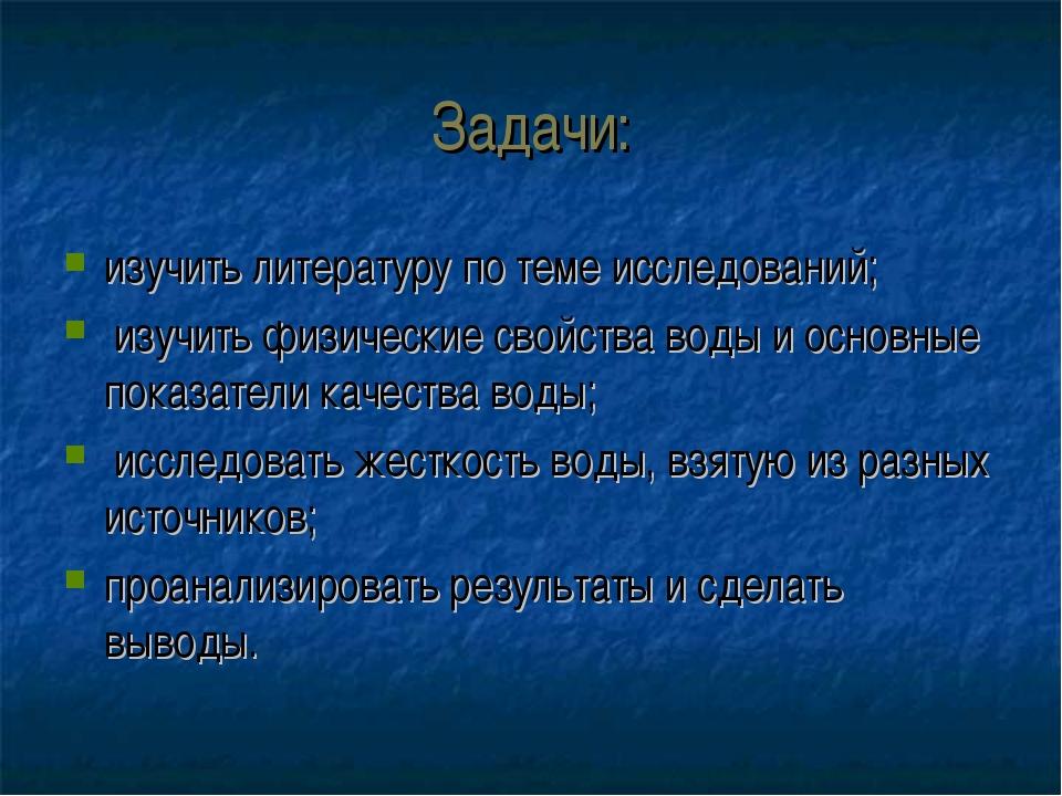 Задачи: изучить литературу по теме исследований; изучить физические свойства...