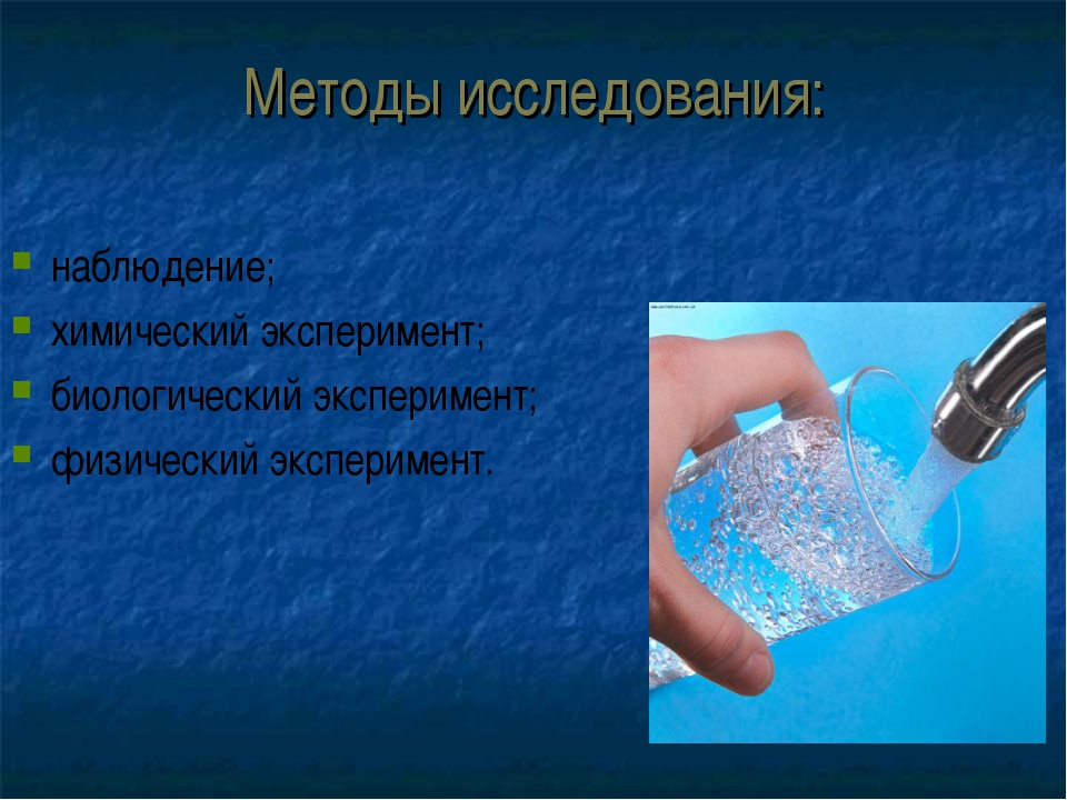 Методы исследования: наблюдение; химический эксперимент; биологический экспер...