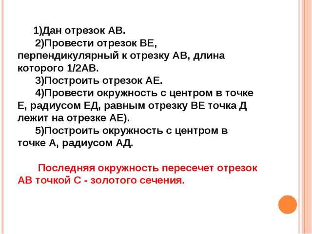 1)Дан отрезок АВ. 2)Провести отрезок ВЕ, перпендикулярный к отрезку АВ, длин...