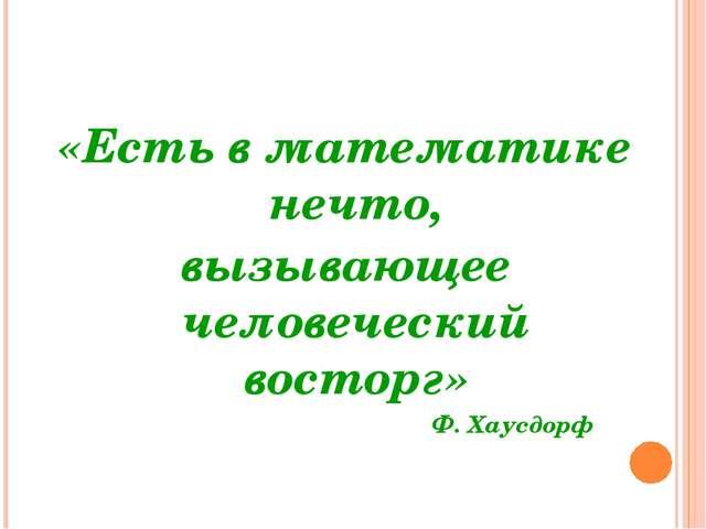 «Есть в математике нечто, вызывающее человеческий восторг» Ф. Хаусдорф