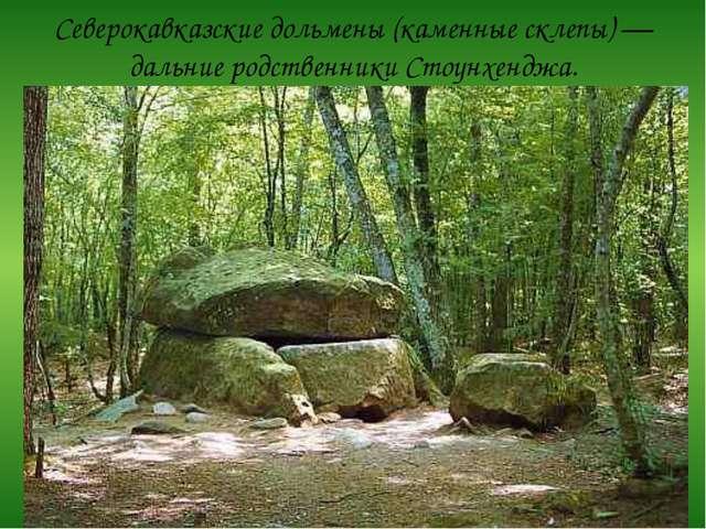 Северокавказские дольмены (каменные склепы) — дальние родственники Стоунхенджа.