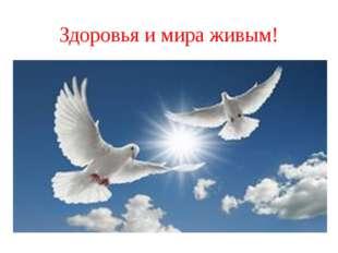 Здоровья и мира живым!