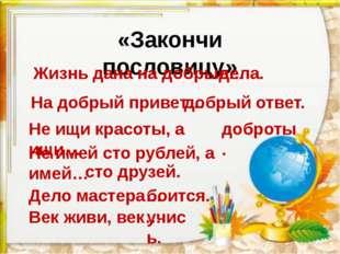 «Закончи пословицу» На добрый привет… добрый ответ. Не ищи красоты, а ищи… д