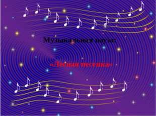 Музыкальная пауза: «Лесная песенка»
