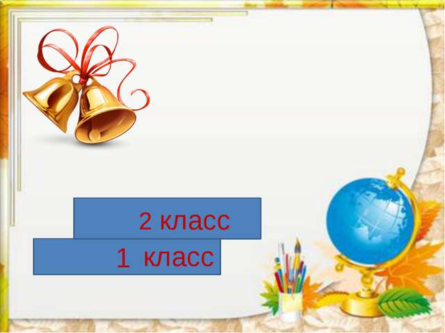 2 класс класс 1