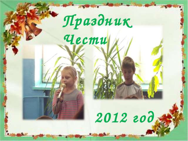 Праздник Чести 2012 год