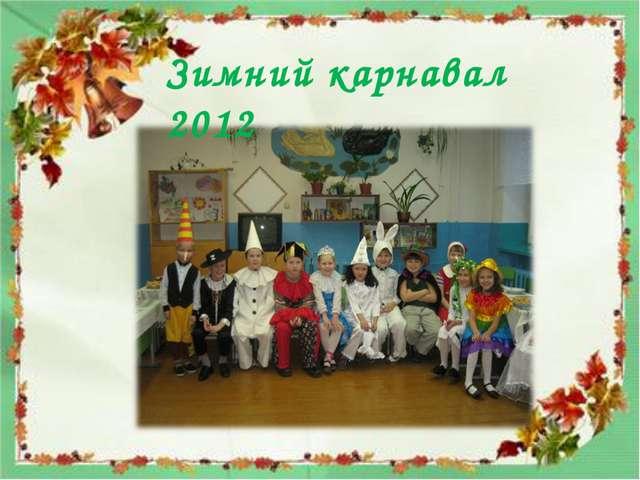 Зимний карнавал 2012