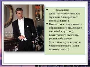 * Изначально джентльменом считался мужчина благородного происхождения. Потом
