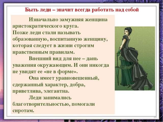 Изначально замужняя женщина аристократического круга. Позже леди стали назыв...