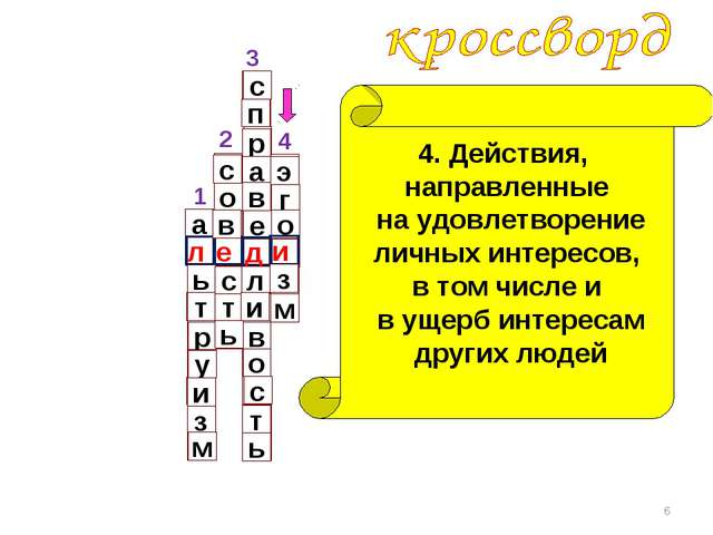 1 3 4 * 2 а л ь т р у и з м 4. Действия, направленные на удовлетворение личн...