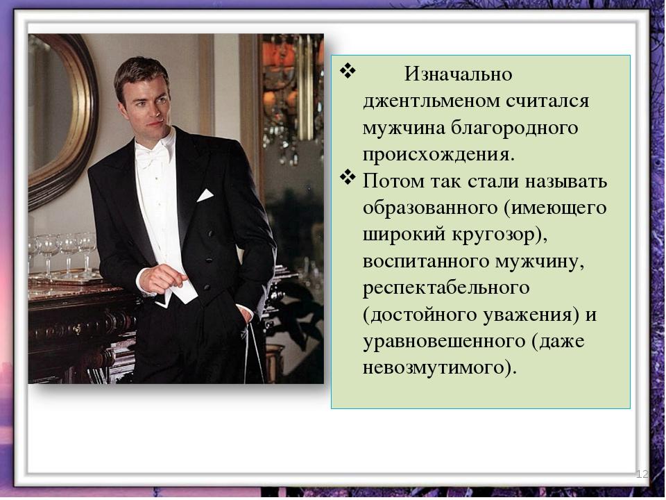 * Изначально джентльменом считался мужчина благородного происхождения. Потом...