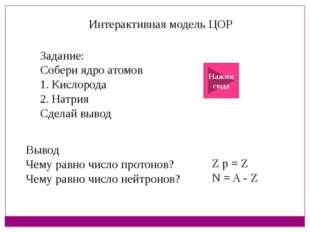 Задание: Собери ядро атомов Кислорода Натрия Сделай вывод Нажми сюда Интеракт