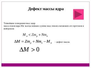 Точнейшие измерения масс ядер масса покоя ядра Мя всегда меньше суммы масс по