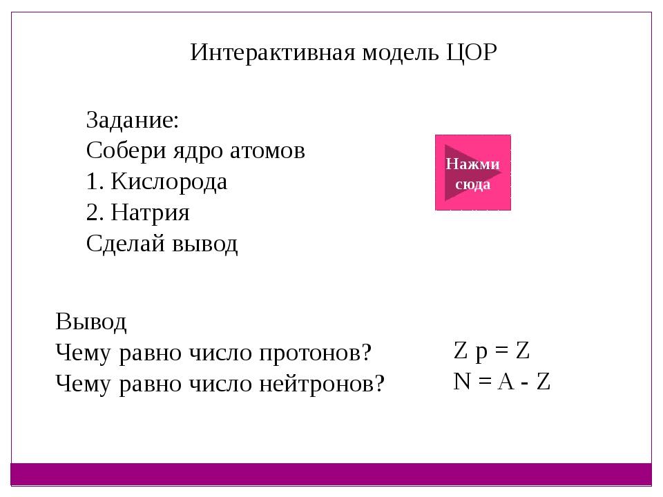 Задание: Собери ядро атомов Кислорода Натрия Сделай вывод Нажми сюда Интеракт...