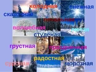 праздничная волшебная сказочная лютая грустная холодная снежная суровая студё