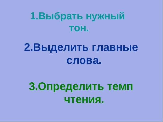 2.Выделить главные слова. 3.Определить темп чтения. 1.Выбрать нужный тон.