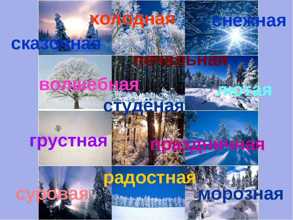праздничная волшебная сказочная лютая грустная холодная снежная суровая студё...