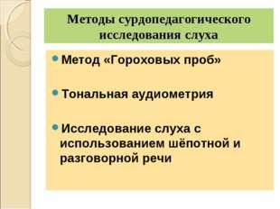 Методы сурдопедагогического исследования слуха Метод «Гороховых проб» Тональн