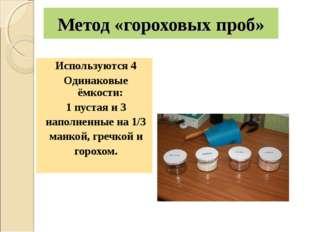 Метод «гороховых проб» Используются 4 Одинаковые ёмкости: 1 пустая и 3 наполн