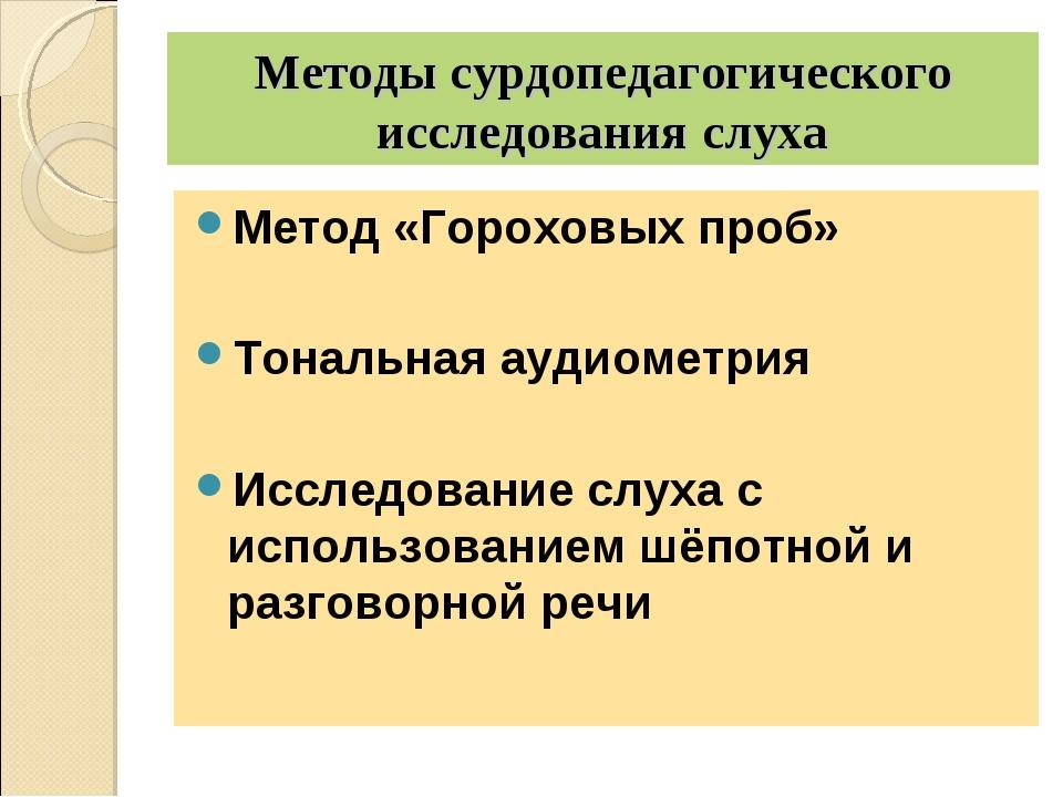 Методы сурдопедагогического исследования слуха Метод «Гороховых проб» Тональн...