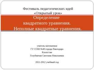 учитель математики ГУ СОШ №40 города Павлодара Казахстан Голубничая Светлана