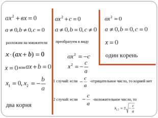 один корень разложим на множители или два корня преобразуем к виду 1 случай: