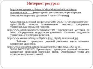 http://www.egetutor.ru/SubjectVideos/Matematika/Kvadratnye-uravneniya.aspx (в