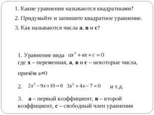 Какие уравнения называются квадратными? 1. Уравнение вида где х – переменная,