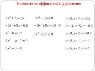 Назовите коэффициенты уравнения а=2, в=0, с=6,5 а=-3, в=5, с=-0,6 а=0, в=0, с