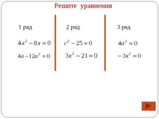 Решите уравнения 1 ряд2 ряд 3 ряд