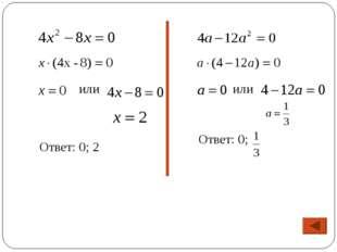 или Ответ: 0; 2 или Ответ: 0;