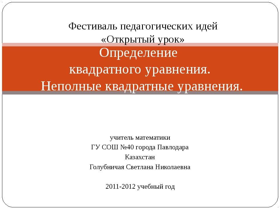 учитель математики ГУ СОШ №40 города Павлодара Казахстан Голубничая Светлана...