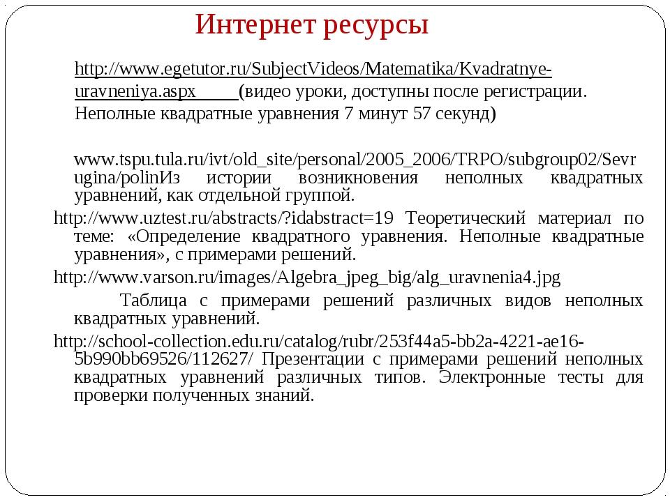 http://www.egetutor.ru/SubjectVideos/Matematika/Kvadratnye-uravneniya.aspx (в...