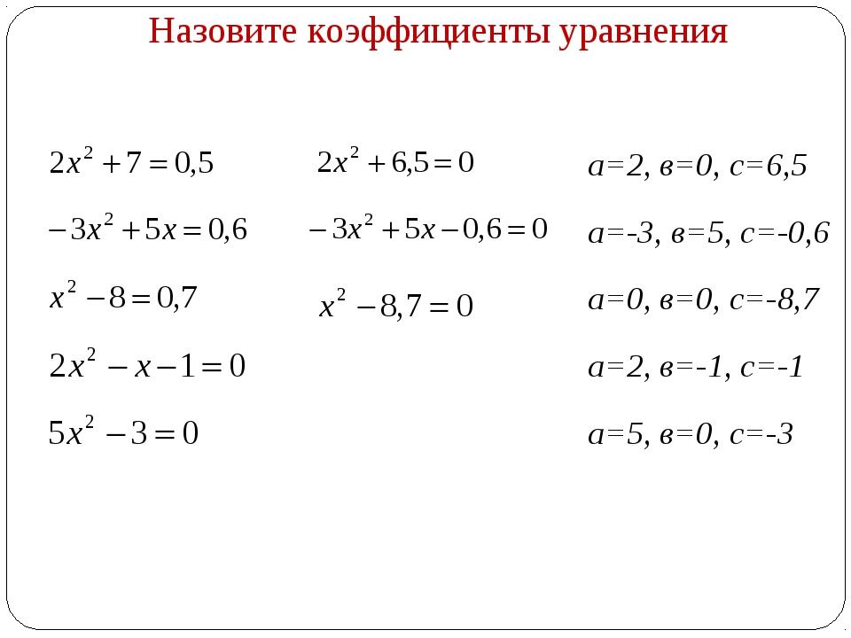 Назовите коэффициенты уравнения а=2, в=0, с=6,5 а=-3, в=5, с=-0,6 а=0, в=0, с...