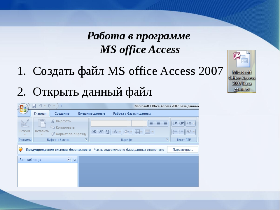 Работа в программе MS office Access Создать файл MS office Access 2007 Открыт...