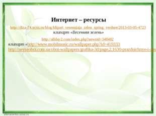 Интернет – ресурсы http://diza-74.ucoz.ru/blog/klipart_vesennjaja_zelen_spri