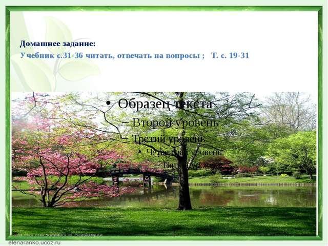 Домашнее задание: Учебник с.31-36 читать, отвечать на вопросы ; Т. с. 19-31