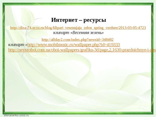 Интернет – ресурсы http://diza-74.ucoz.ru/blog/klipart_vesennjaja_zelen_spri...