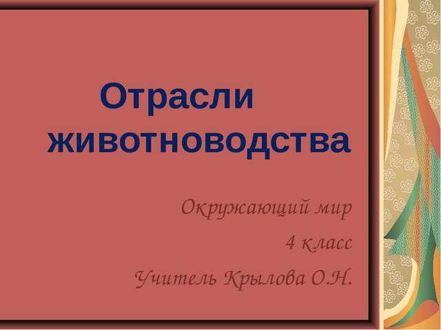 Отрасли животноводства Окружающий мир 4 класс Учитель Крылова О.Н.