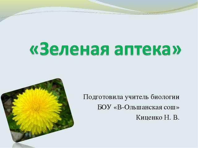 Подготовила учитель биологии БОУ «В-Ольшанская сош» Киценко Н. В.