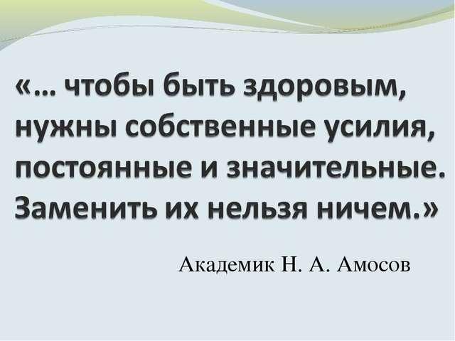 Академик Н. А. Амосов