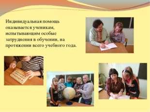 Индивидуальная помощь оказывается ученикам, испытывающим особые затруднения в