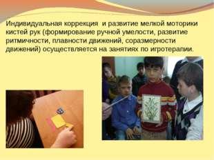 Индивидуальная коррекция и развитие мелкой моторики кистей рук (формирование