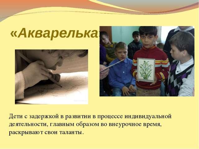 «Акварелька» Дети с задержкой в развитии в процессе индивидуальной деятельнос...